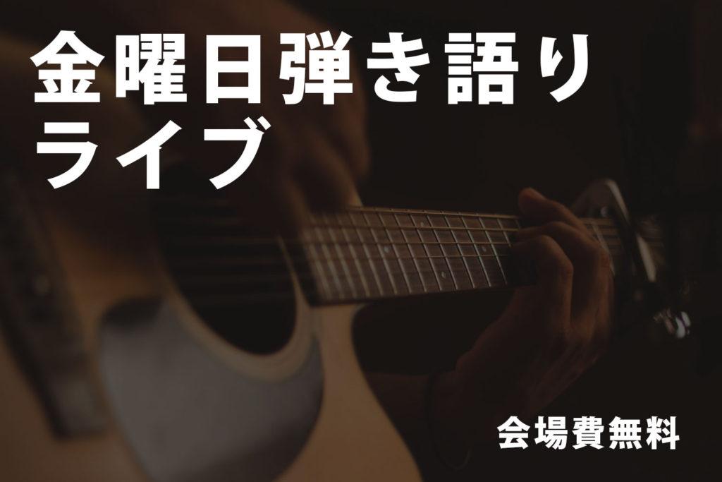 金曜日弾き語りライブ